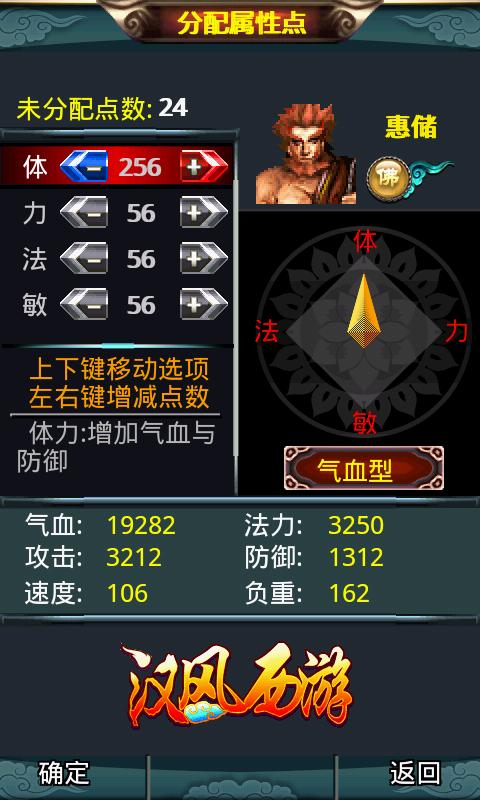 汉风西游截图
