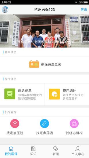 杭州医保123截图