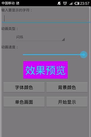 LED大字幕