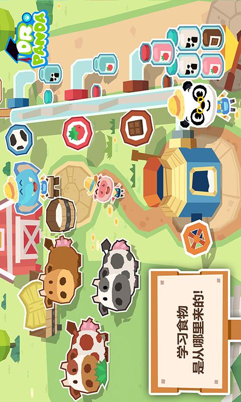 熊猫博士农场截图