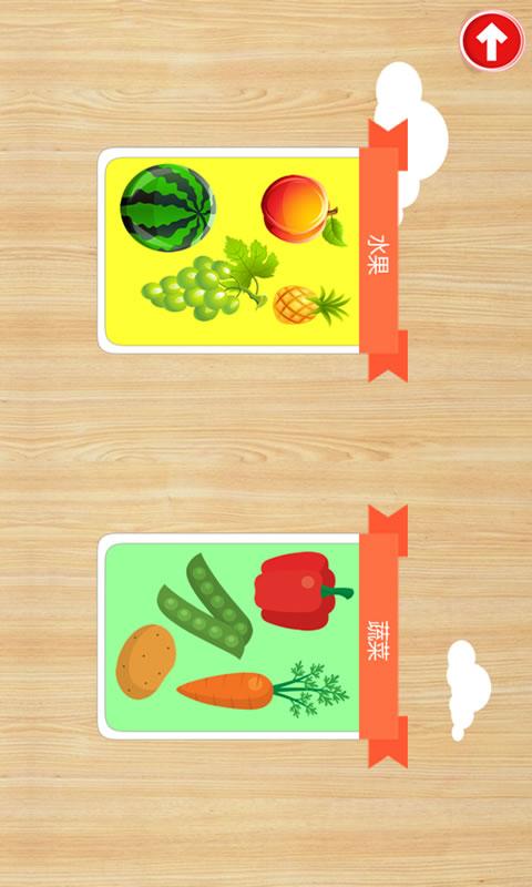 宝宝拼图学蔬果