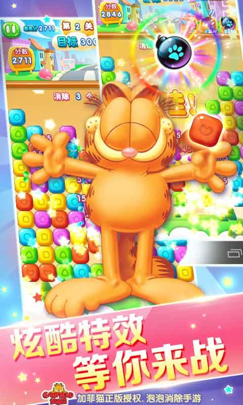 加菲猫消星星截图