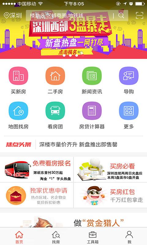 搜狐购房助手截图