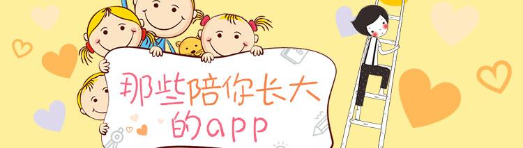 小编:那些陪你长大的App