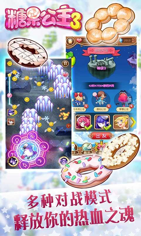 糖果公主3截图
