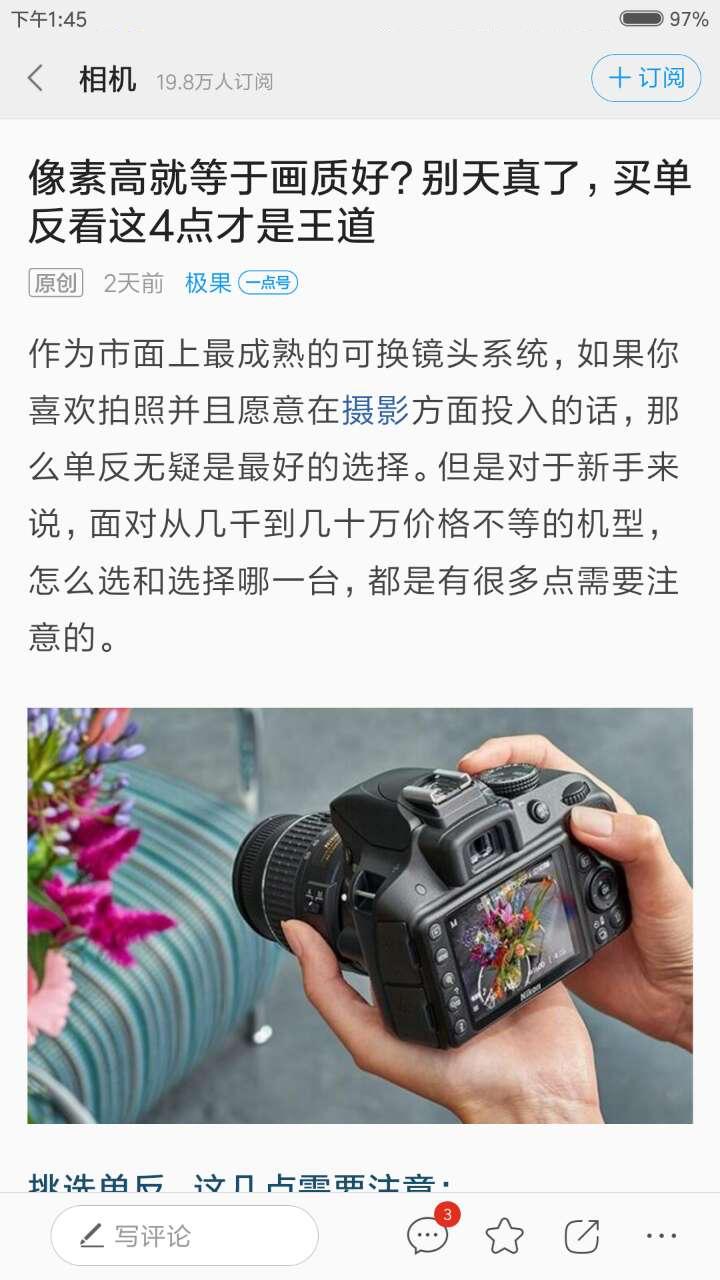 摄影玩家截图