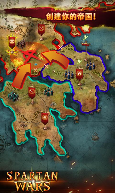 斯巴达战争