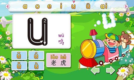 宝宝学拼音汉字和识字截图