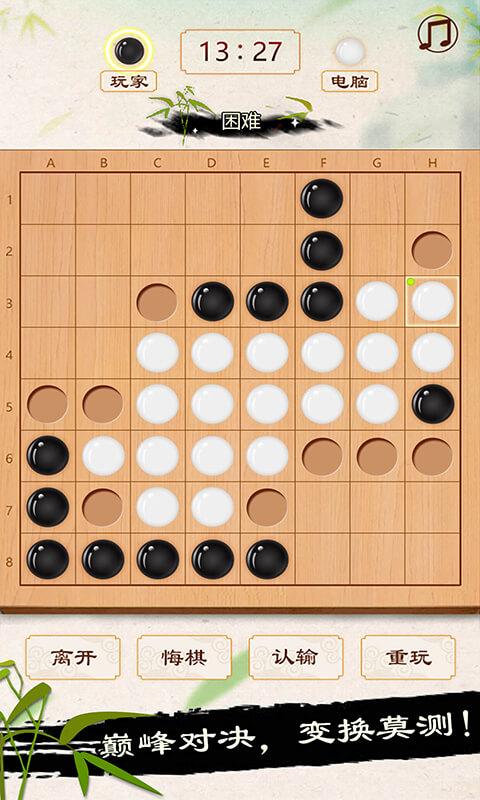 黑白棋截图