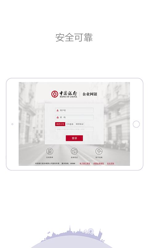 中国银行企业