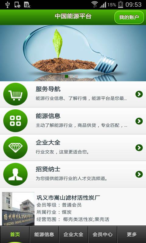 中国能源平台截图