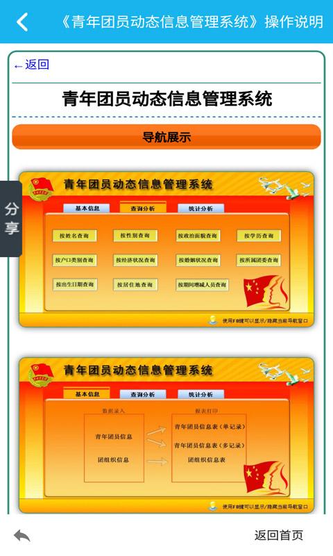 团员动态管理系统截图