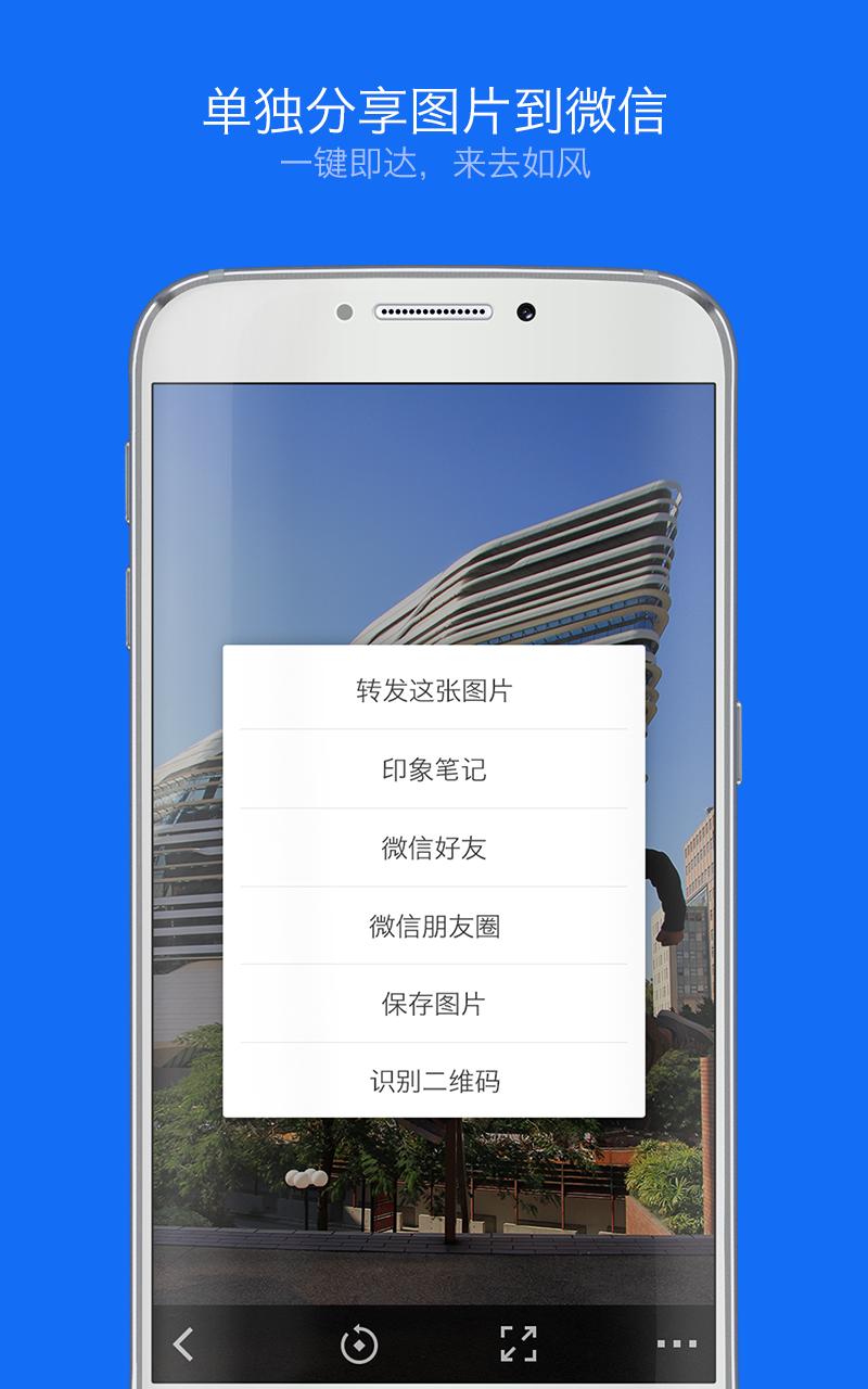 Weico截图