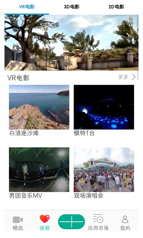 朵菲乐VR截图