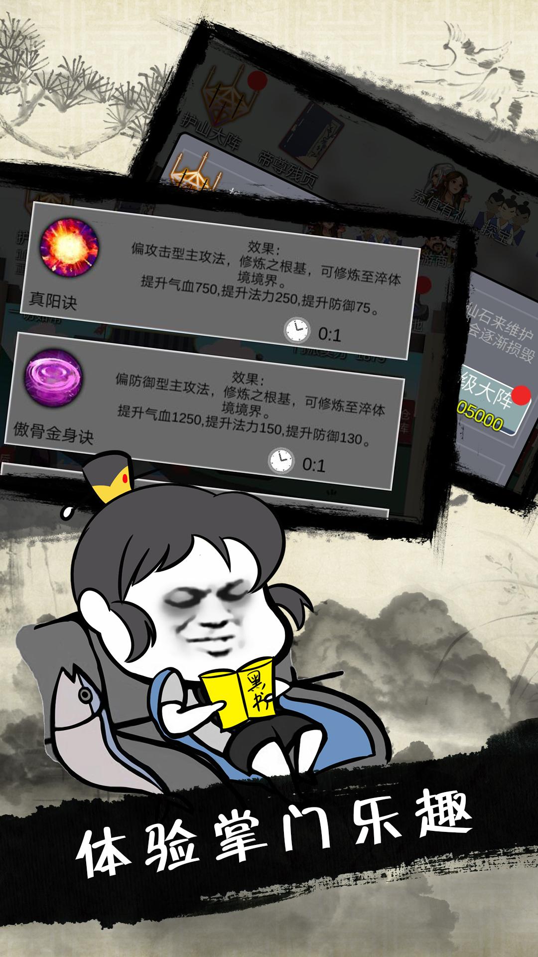 武炼巅峰之帝王传说截图