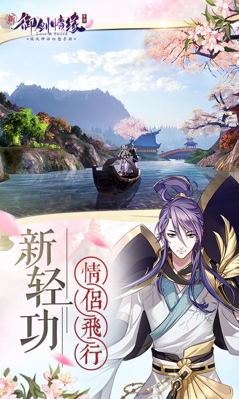 御剑情缘(官方正版)