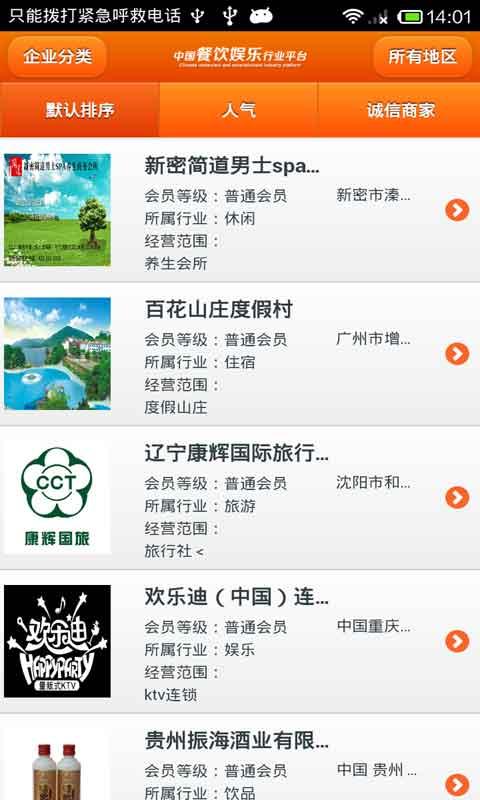 中国餐饮娱乐行业平台