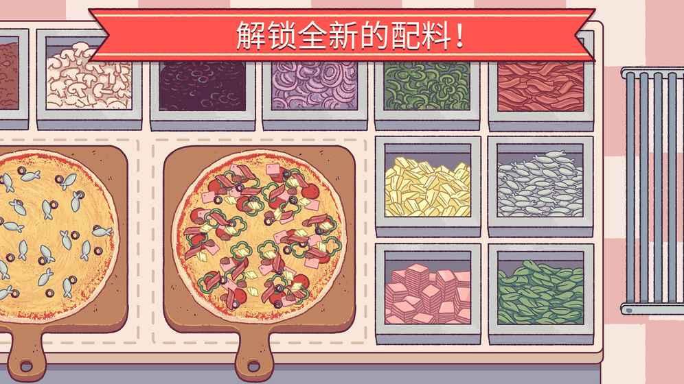 可口的披萨:美味的披萨截图