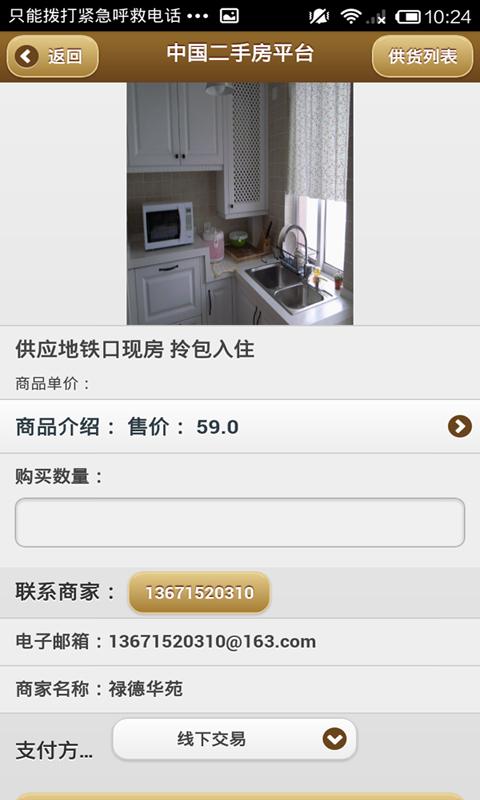 中国二手房平台