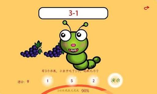 幼儿数学教育游戏截图
