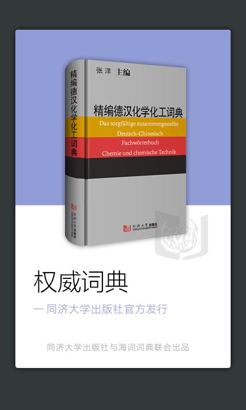 化学化工德语词典截图