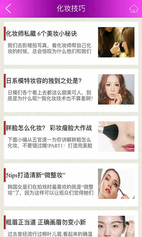 品牌化妆品截图
