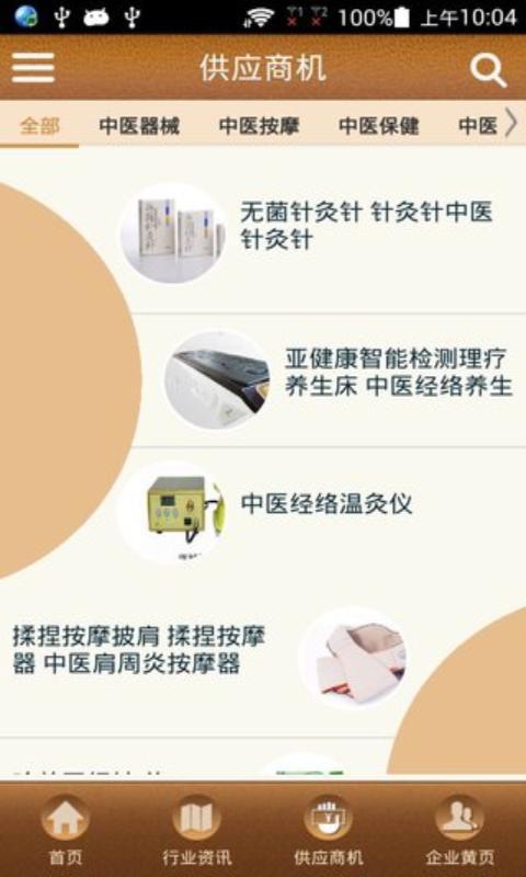 中医网截图