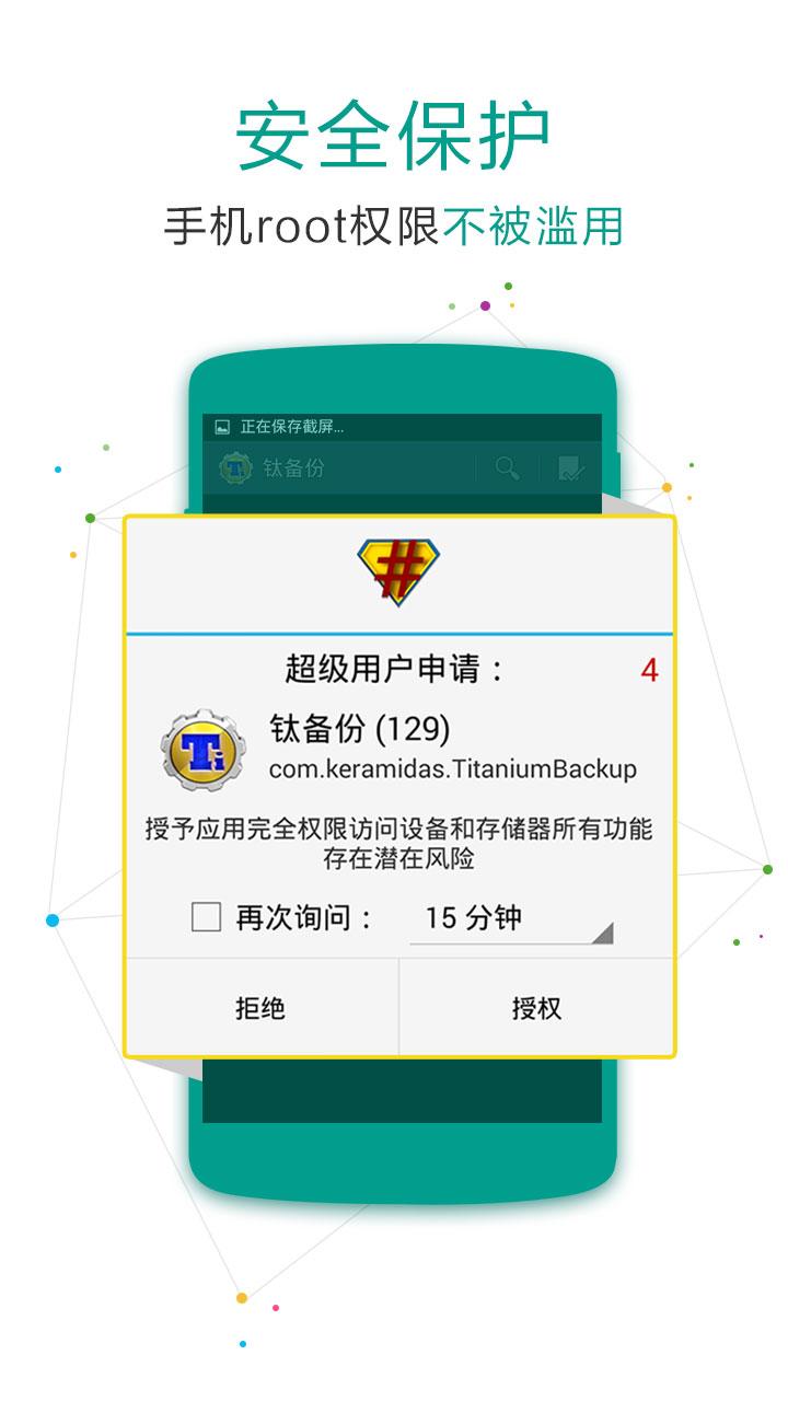 SuperSU权限管理截图