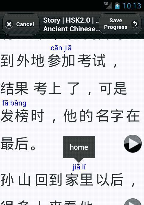 Decipher Chinese Reader截图