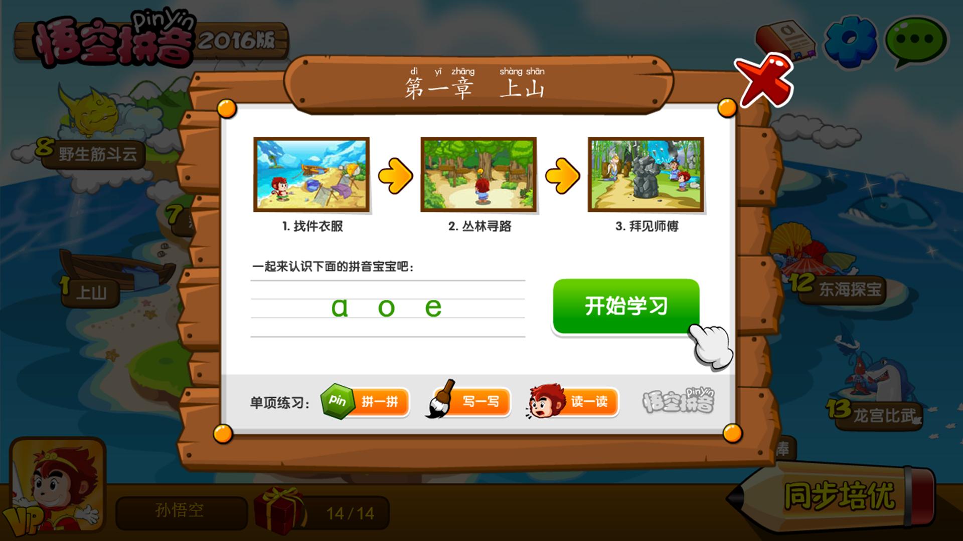 悟空拼音TV