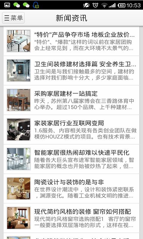 中国装饰加盟截图