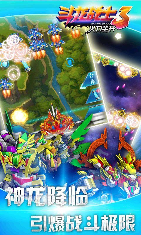 斗龙战士3:火力全开