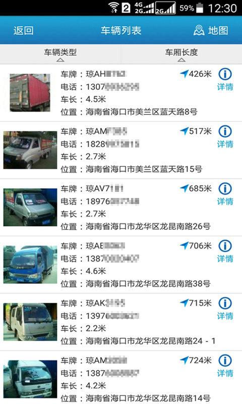 114货车在线截图