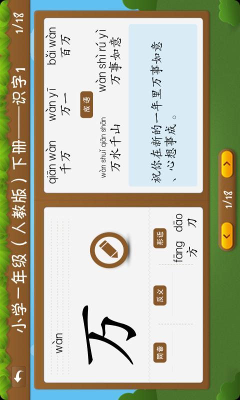开心学汉字