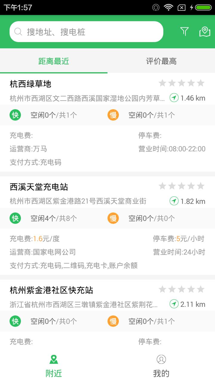 杭州e充截图
