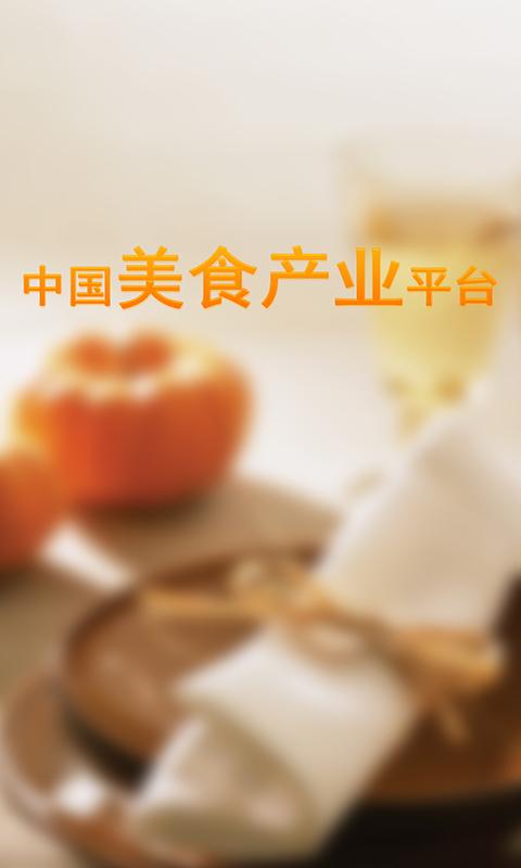 中国美食产业平台