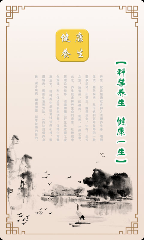 中国健康养生网截图