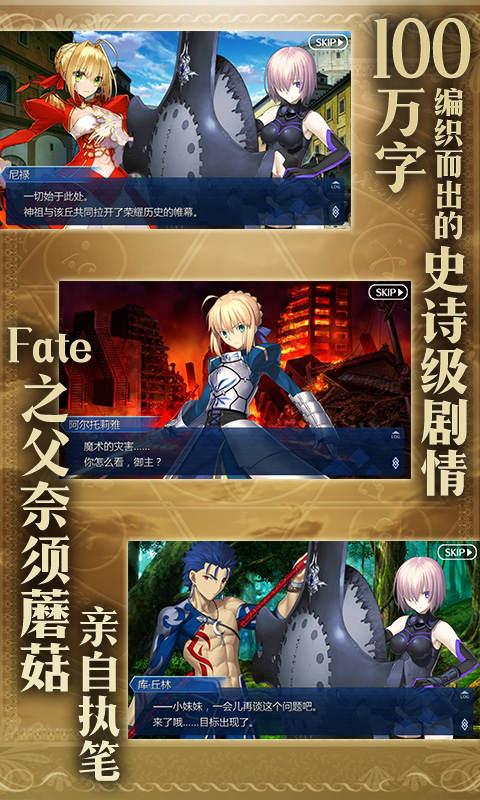 Fate/Grand Order(命运-冠位指定)截图