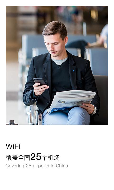 机场WiFi-密码查看