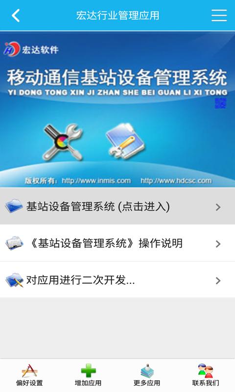 移动通信基站设备管理系统