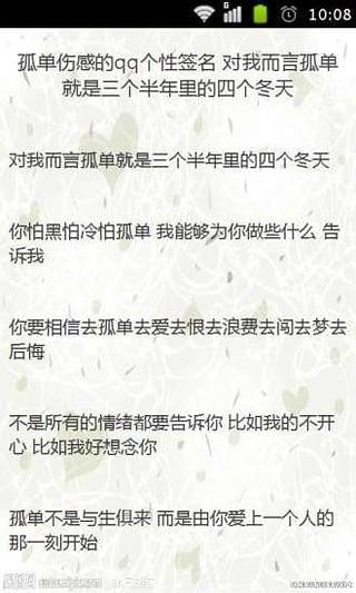 QQ个性签名的繁体字从那里找