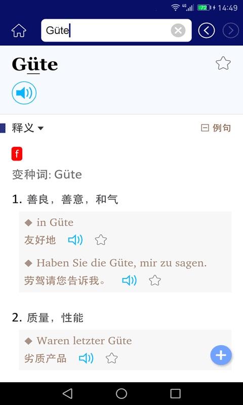 外研精编德语词典截图