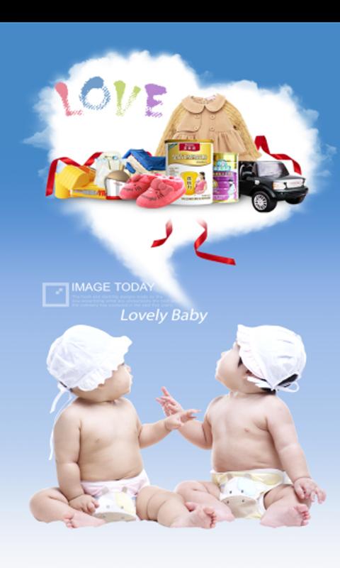 母婴用品供应商截图