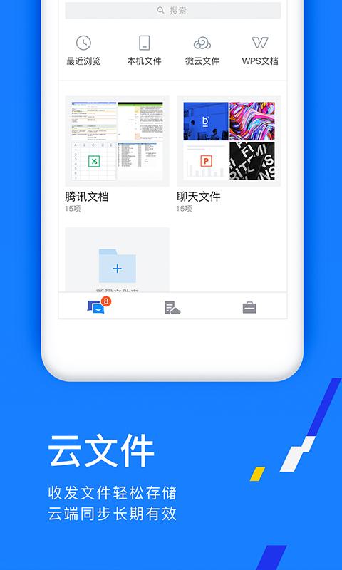 TIM-QQ办公简洁版截图
