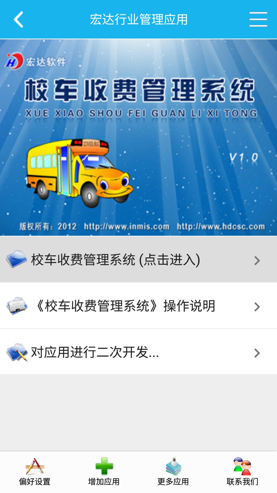 校车收费管理系统截图