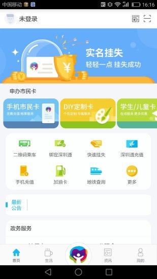 深圳市民通