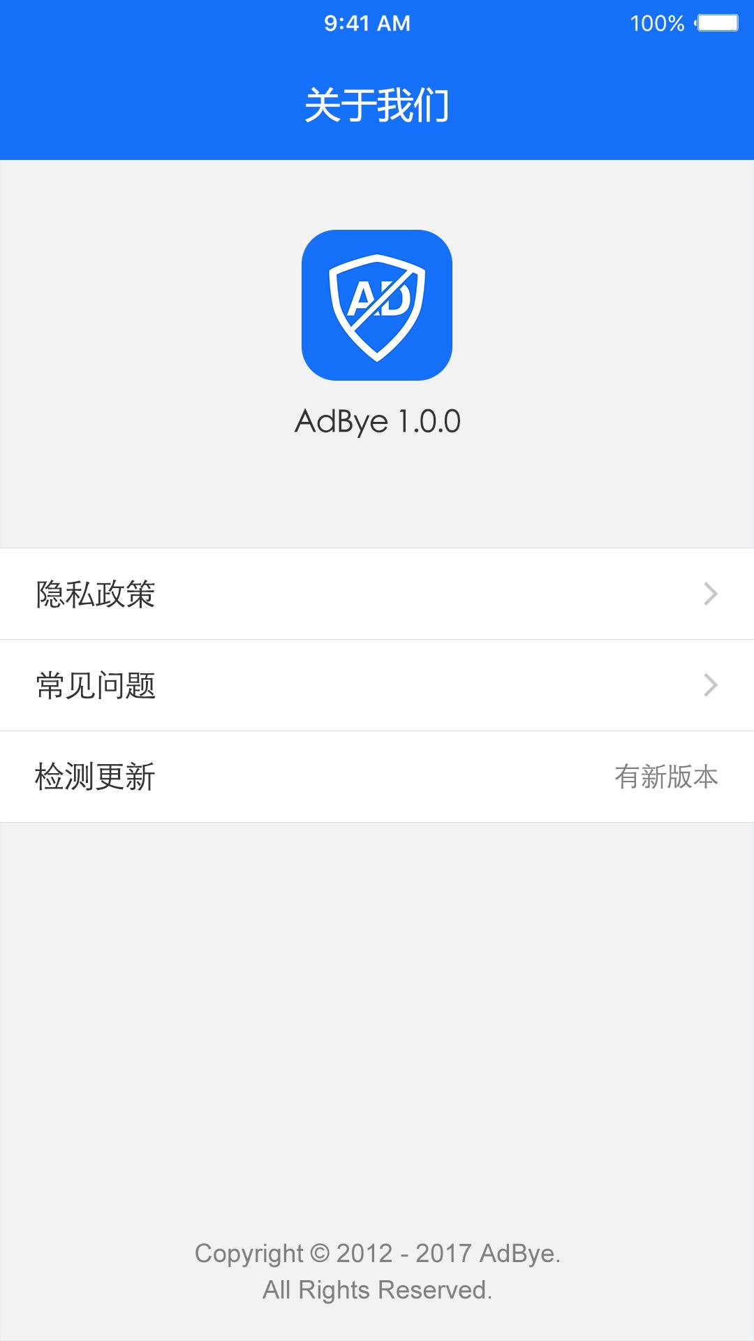 AdBye广告拦截大师安卓版截图
