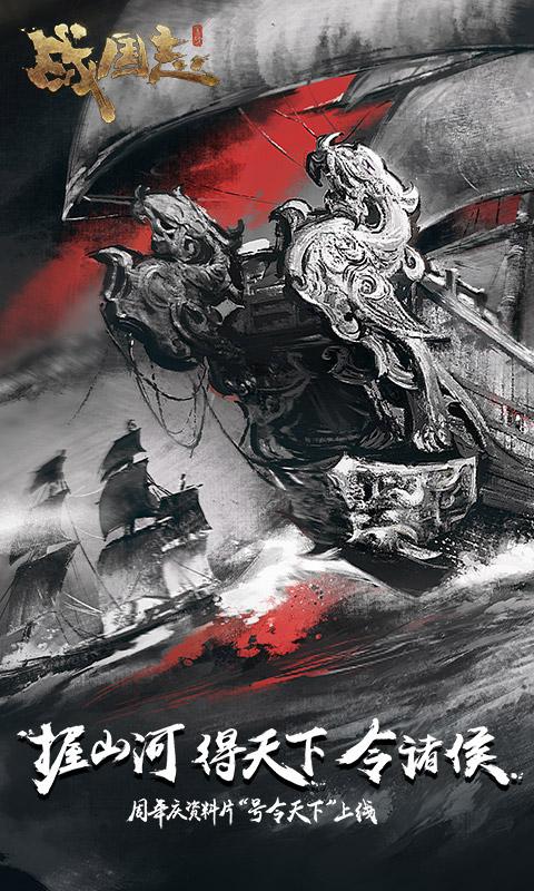 战国志(周年庆)截图