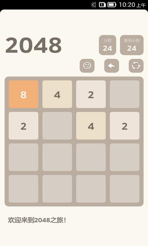 2048最新版截图