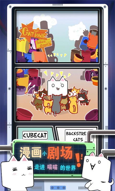 块猫对对碰截图
